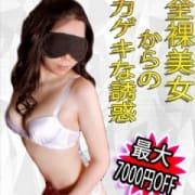 「オープニング記念割引最大7,000円割引」10/12(金) 16:55 | 全裸美女からのカゲキな誘惑のお得なニュース