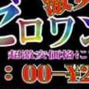 「エリア最強の激安イベント『ゼロワンデー』」11/16(金) 09:25 | ゼロワンのお得なニュース