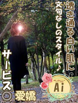 愛(あい) | ZEUS~ゼウス~ - 彦根・長浜風俗