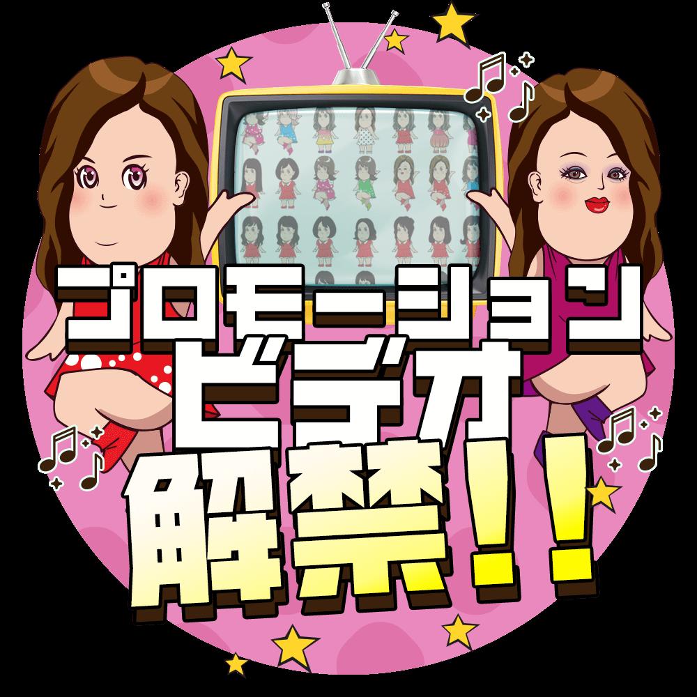 プロモーションビデオ解禁!!
