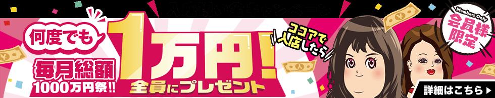 """風俗求人ココア・会員機能リリース記念『何回でも全員にあげちゃう""""総額1,000万円祭""""』"""