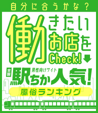東京都風俗人気ランキング | 駅ちか!