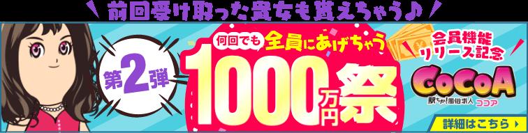 """風俗求人ココア・会員機能リリース記念『先着で全員にあげちゃう""""総額1,000万円祭""""』"""