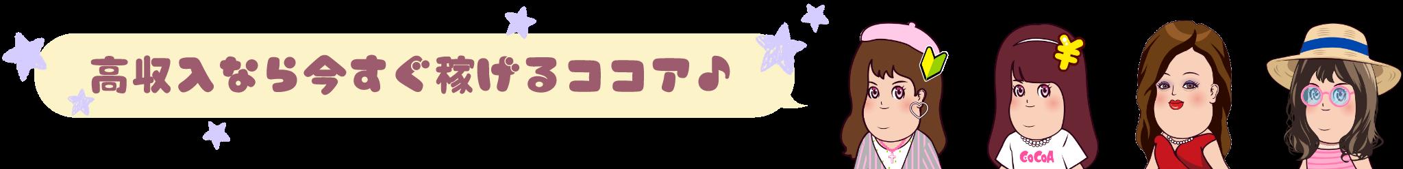 ココアちゃん(求人ココアのイメージキャラクター)画像5