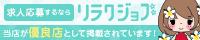 兵庫県でメンズエステ求人を探すなら「リラクジョブ」にお任せ!