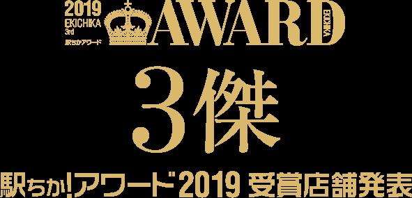 駅ちかAWARD 3傑 駅ちか!アワード2019受賞店舗発表