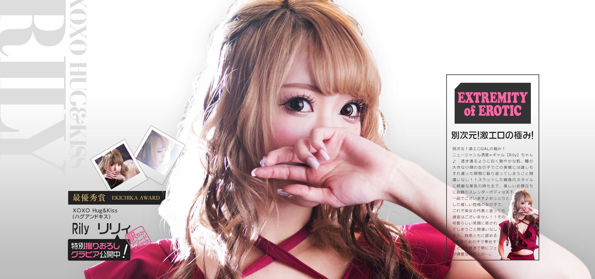 XOXO Hug&Kiss (ハグアンドキス) | Rily リリィ