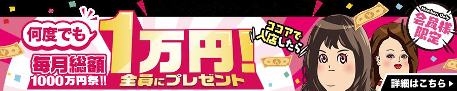 """風俗求人ココア『全員にあげちゃう""""総額1,000万円祭""""』"""