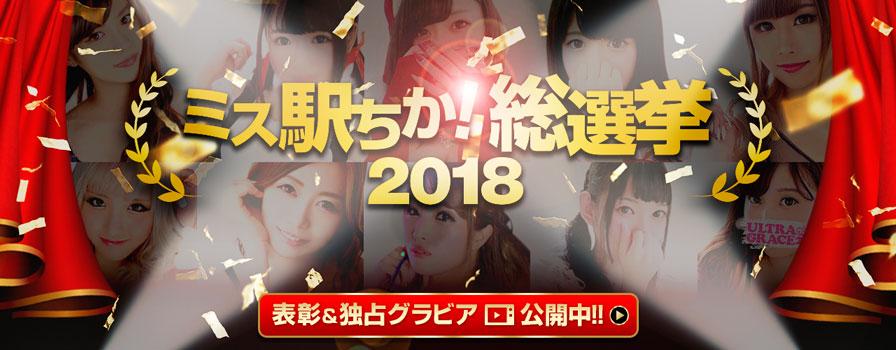 全国ミス「駅ちか!」総選挙2018グランプリ