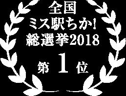 全国ミス駅ちか!総選挙2018第1位