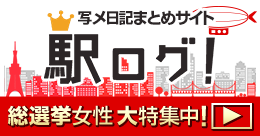 駅ログ!-写メ日記まとめサイト-