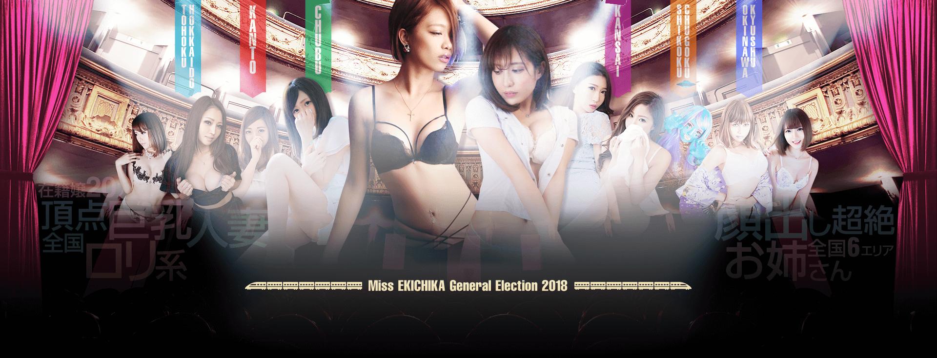 ミス「駅ちか!」総選挙2018
