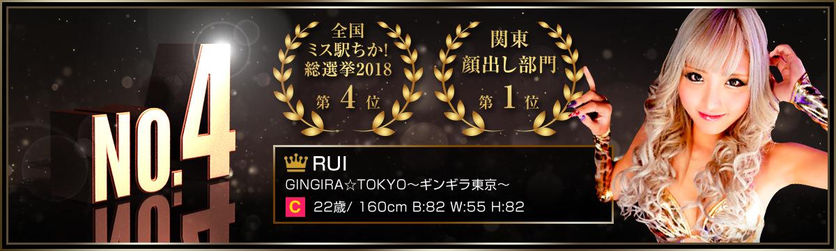 全国ミス駅ちか!総選挙2018第4位-RUI GINGIRA☆TOKYO~ギンギラ東京~