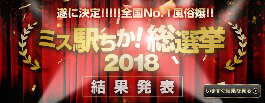 全国ミス「駅ちか!」総選挙2018
