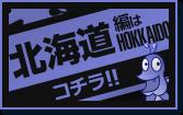北海道編はコチラ!!