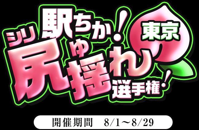 尻揺れ選手権(東京)