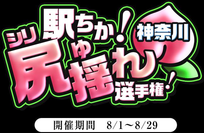 尻揺れ選手権(神奈川)