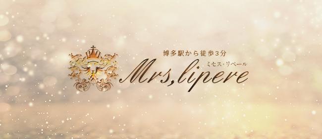 Mrs Lipere(ミセスリペール)(博多メンズエステ)
