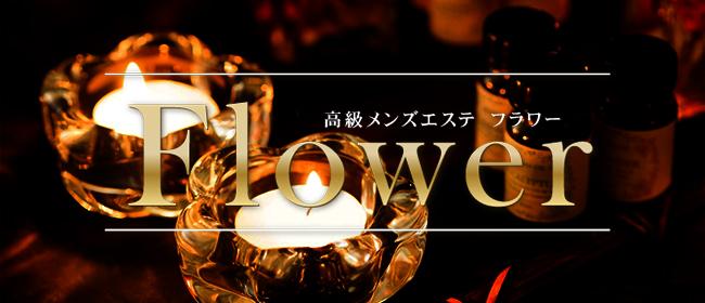 熊本高級メンズアロマ Flower(熊本市メンズエステ)
