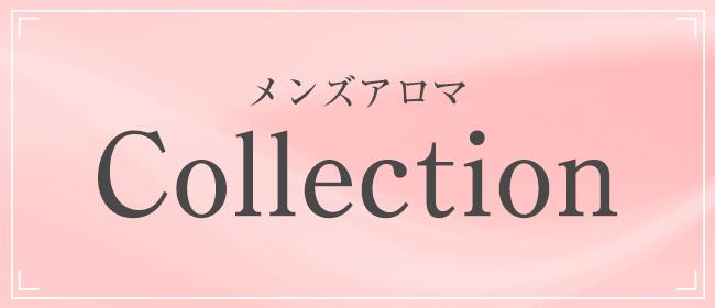 メンズアロマCollection(博多メンズエステ)
