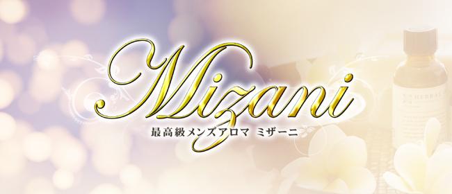 Mizani(ミザーニ)(中洲・天神メンズエステ)