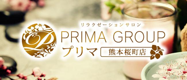 プリマ熊本店(熊本市メンズエステ)