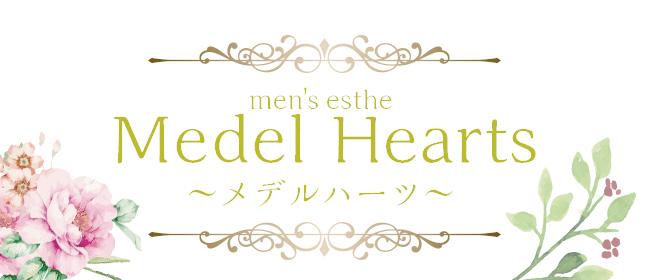 Medel Hearts~メデルハーツ~(博多メンズエステ)