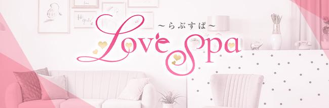 Love Spa~らぶすぱ~(博多メンズエステ)