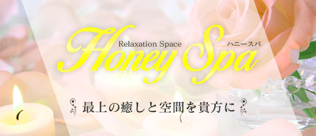 HONEY SPA(ハニースパ)(熊本市メンズエステ)