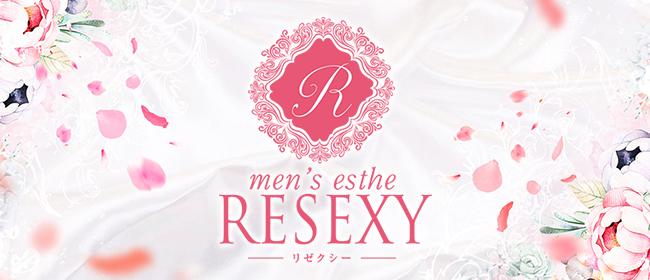 RESEXY~リゼクシー~(名古屋メンズエステ)