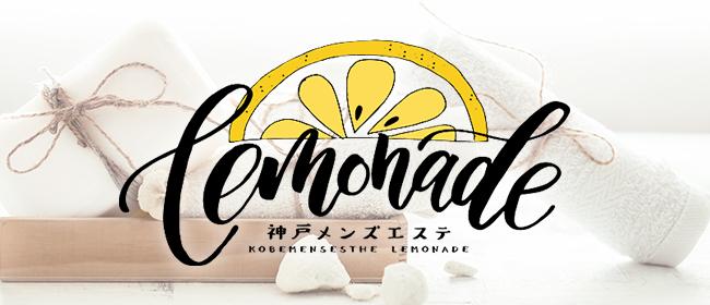 Lemonade(レモネード)(神戸・三宮メンズエステ)
