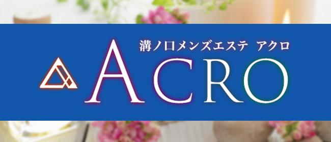 ACRO-アクロ-(溝の口メンズエステ)