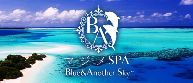マ・ジ・メSPA(マジメスパ)~Blue&Another Sky~(梅田メンズエステ)
