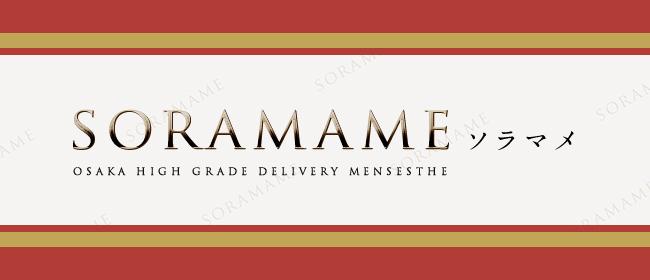 ソラマメ(梅田メンズエステ)