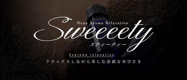 Sweeeety(熊本市メンズエステ)