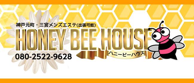 ハニービーハウス(神戸・三宮メンズエステ)