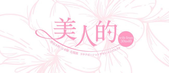 美人的wife from30to40(本町・堺筋本町メンズエステ)