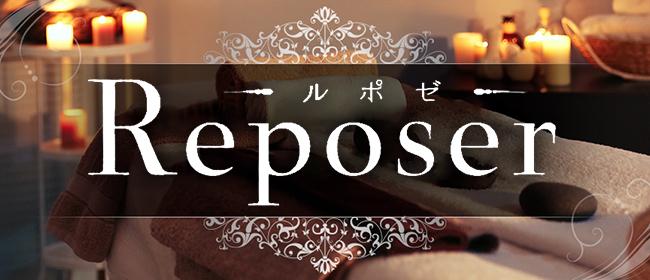 Reposer -ルポゼ-(浜松メンズエステ)