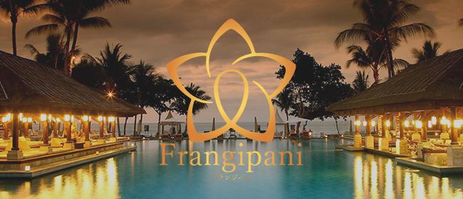 Frangipani-フランジパニ-(仙台メンズエステ)