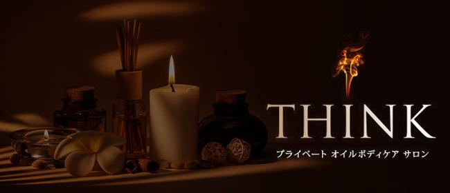 THINK(広島市メンズエステ)