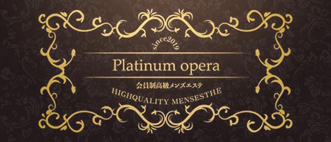 プラチナオペラ(神戸・三宮メンズエステ)
