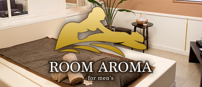 ROOM AROMA(高知市メンズエステ)