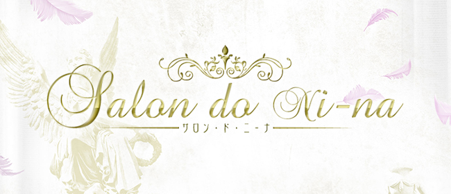 salon.do.ni-na~サロン・ド・ニーナ~(広島市メンズエステ)