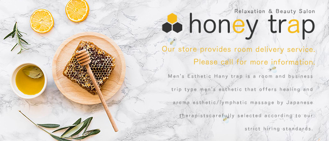 honey trap 仙台泉店(仙台メンズエステ)