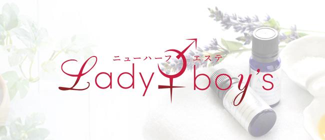 LADYBOYS(谷九メンズエステ)