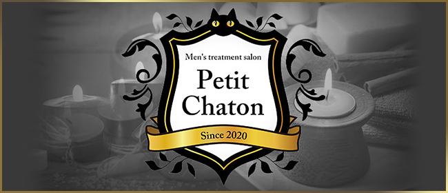 Petit Chaton-プチシャトン-(札幌メンズエステ)