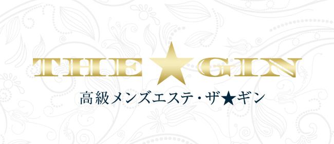 ザギン - THE★GIN 銀座本店(銀座メンズエステ)