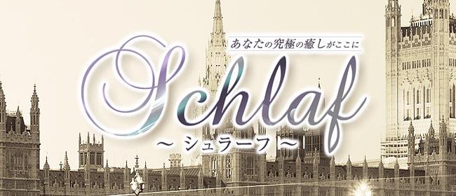SCHLAF(熊本市メンズエステ)