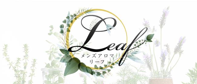 leaf(博多メンズエステ)