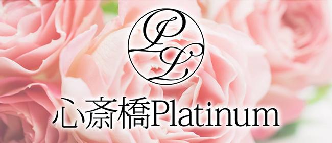 心斎橋Platinum(プラチナ)(難波メンズエステ)
